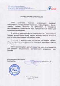 """Благодарность Екатерине Втюриной от компании """"АПИ"""""""