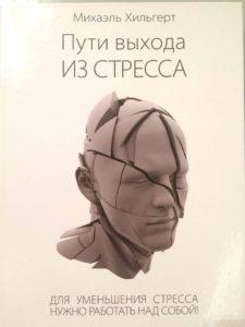 книга Хильгерта