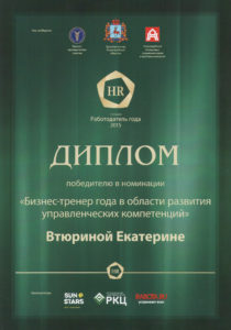Диплом Екатерины Втюриной