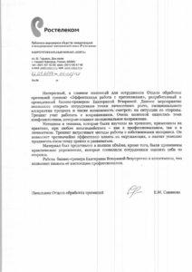 """Благодарность от компании """"Ростелеком"""""""