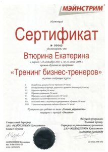 """Сертификат """"Тренинг бизнез-тренеров"""""""