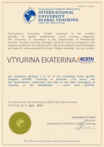 Сертификат Global coucing