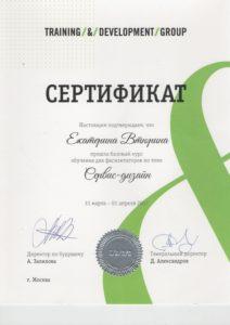 """Сертификат Екатерины Втюриной """"Сервис Дизайн"""""""