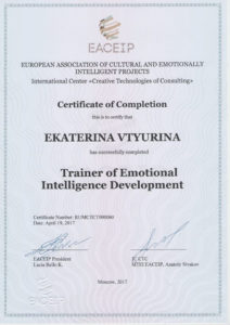 Сертификат Trainer of Emotional Intelligence Development