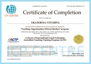сертификат Екатерины Втюриной