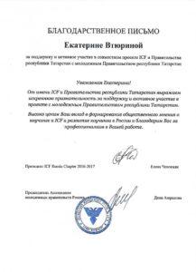письмо от правительства Татарстана